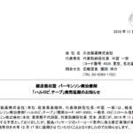 久光製薬|経皮吸収型 パーキンソン病治療剤「ハルロピ®テープ」発売延期のお知らせ