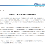 日医工|エタネルセプト BS 皮下注「日医工」新発売のお知らせ