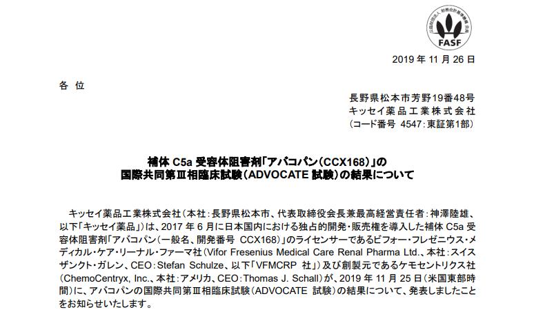 キッセイ薬品工業|補体 C5a 受容体阻害剤「アバコパン(CCX168)」の国際共同第Ⅲ相臨床試験(ADVOCATE 試験)の結果について