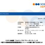 そーせいグループ|COPD治療薬「ウルティブロ®ブリーズヘラー®」の中国での国家医療保険償還医薬品リストへの収載に関するお知らせ