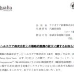 ラクオリア創薬|CJヘルスケア株式会社との戦略的提携の拡大に関するお知らせ