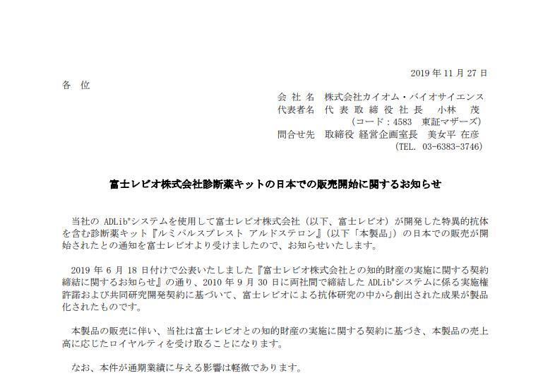 カイオム・バイオサイエンス|富士レビオ株式会社診断薬キットの日本での販売開始に関するお知らせ