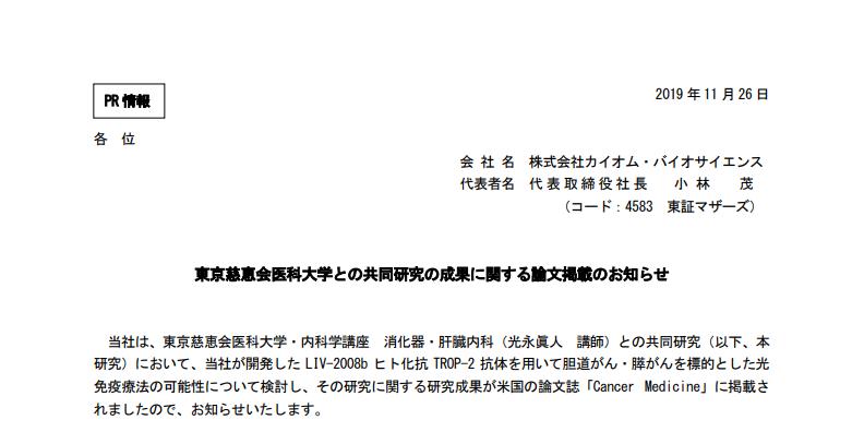 東京慈恵会医科大学との共同研究の成果に関する論文掲載のお知らせ