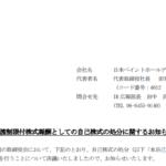 日本ペイントHOLD|譲渡制限付株式報酬としての自己株式の処分に関するお知らせ