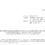 ダスキン|自己株式の取得及び自己株式立会外買付取引(ToSTNeT-3)による自己株式の買付けに関するお知らせ