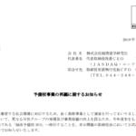 城南進学研究社|予備校事業の再編に関するお知らせ