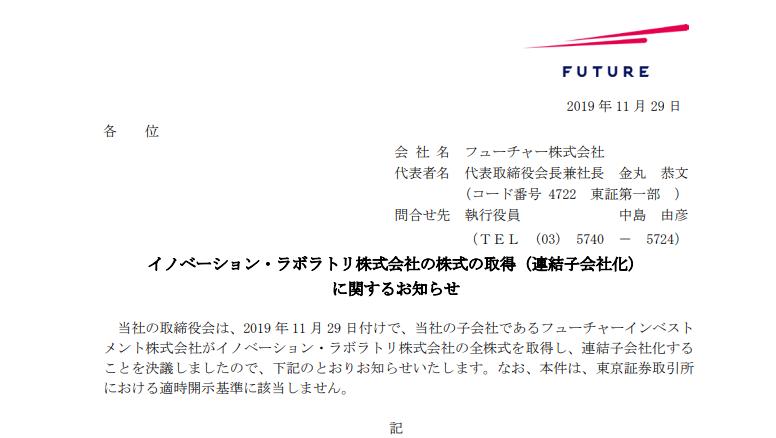 フューチャー イノベーション・ラボラトリ株式会社の株式の取得(連結子会社化)に関するお知らせ