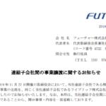 フューチャー|連結子会社間の事業譲渡に関するお知らせ
