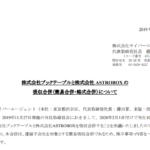 サイバーエージェント|株式会社ブックテーブルと株式会社 ASTROBOX の 吸収合併(簡易合併・略式合併)について
