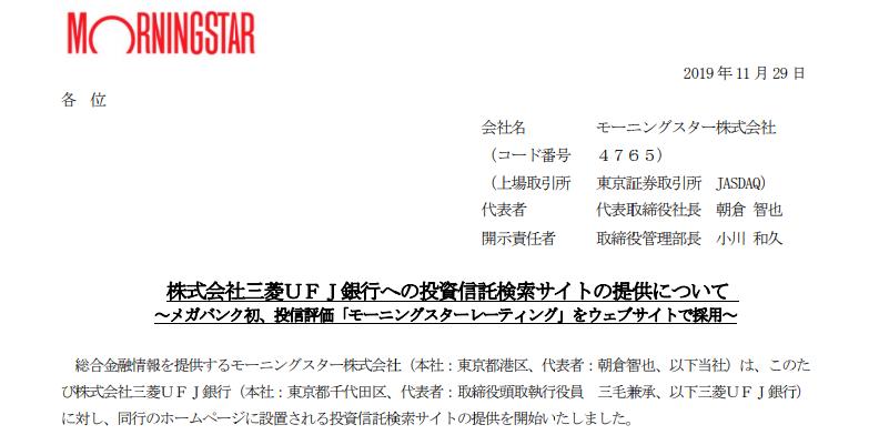 モーニングスター|株式会社三菱UFJ銀行へ投資信託検索サイトの提供について