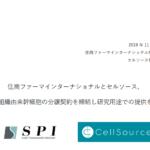 住商ファーマインターナショナルとセルソース、 脂肪組織由来幹細胞の分譲契約を締結し研究用途での提供を開始