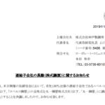 神戸製鋼所|連結子会社の異動(株式譲渡)に関するお知らせ
