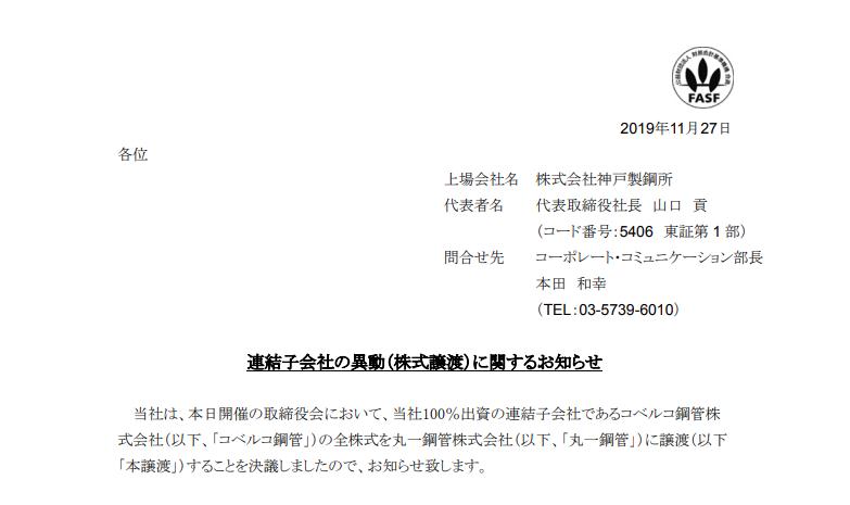 神戸製鋼所 連結子会社の異動(株式譲渡)に関するお知らせ