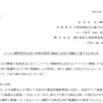丸一鋼管|コベルコ鋼管株式会社の全株式取得(連結子会社の異動)に関するお知らせ