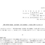 JMC|(開示事項の経過)固定資産(新工場建設)の取得に関するお知らせ