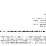 駒井ハルテック|川重ファシリテック株式会社分割予定完全子会社の株式の取得(子会社化)に関するお知らせ