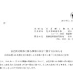日東精工|自己株式取得に係る事項の決定に関するお知らせ