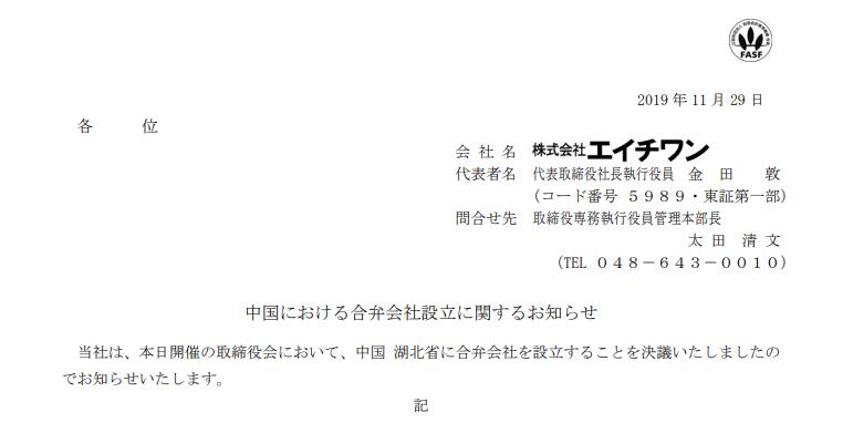 エイチワン|中国における合弁会社設立に関するお知らせ