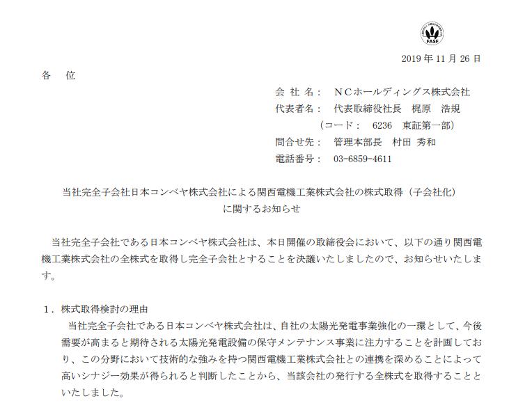 NCホールディングス|当社完全子会社日本コンベヤ株式会社による関西電機工業株式会社の株式取得(子会社化)に関するお知らせ
