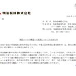 明治機械|製粉ロールの韓国への販売についてのお知らせ