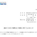 SANKYO|連結子会社の解散及び清算に関するお知らせ
