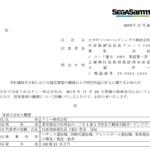 セガサミーホールディングス|当社連結子会社における固定資産の譲渡および特別利益の計上に関するお知らせ