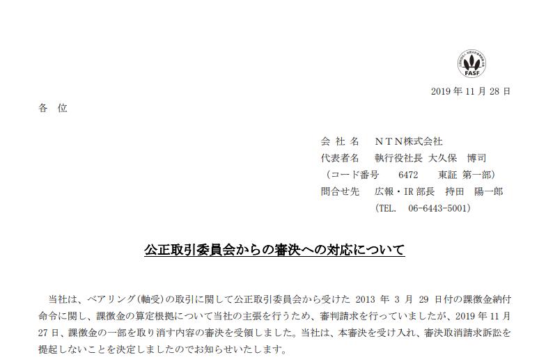 NTN|公正取引委員会からの審決への対応について