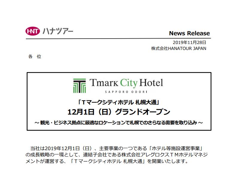 HANATOUR JAPAN|「Tマークシティホテル 札幌大通」 12月1日(日)グランドオープン