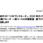 ベストワンドットコム|クルーズ予約サイト「ベストワンクルーズ」、2020 年ダイヤモンド・プリ ンセス日本発着クルーズ 一部コースの内側客室 値下げ料金での予 約受付を開始致します