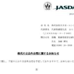 大日光・エンジニアリング|株式の立会外分売に関するお知らせ