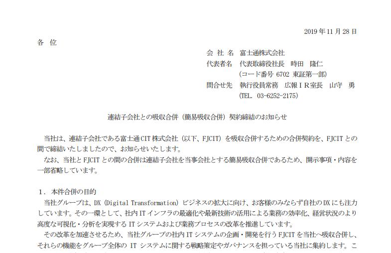 富士通|連結子会社との吸収合併(簡易吸収合併)契約締結のお知らせ