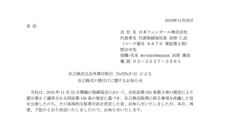 日本フェンオール 自己株式立会外買付取引(ToSTNeT-3)による自己株式の買付けに関するお知らせ