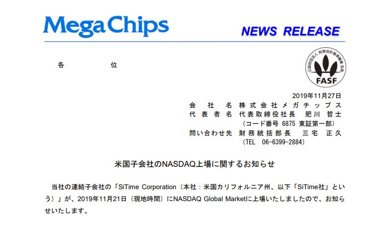 メガチップス|米国子会社のNASDAQ上場に関するお知らせ
