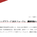 アルー|e ラーニングアワード 2019 フォーラム 講演実施のお知らせ