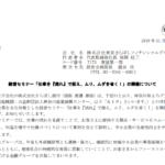 東京きらぼしフィナンシャルグループ|経営セミナー「仕事を『流れ』で捉え、ムリ、ムダを省く!」の開催について