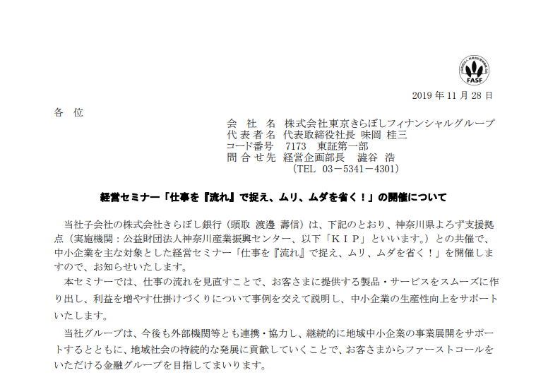 東京きらぼしフィナンシャルグループ 経営セミナー「仕事を『流れ』で捉え、ムリ、ムダを省く!」の開催について