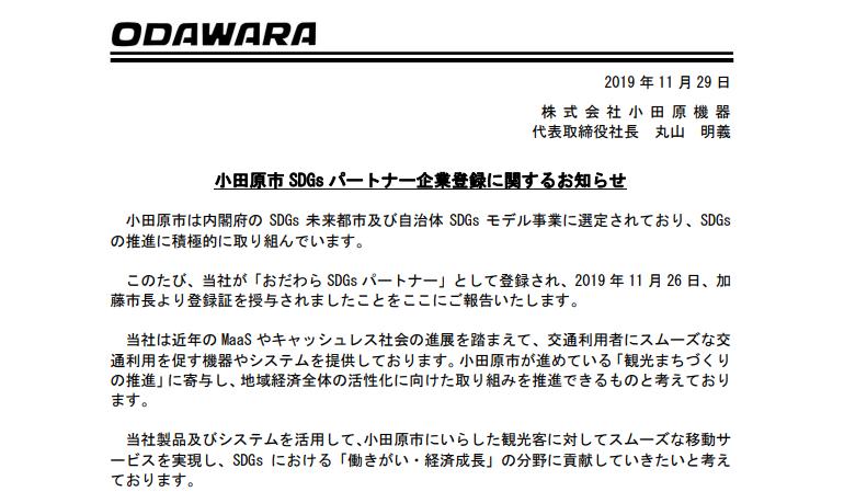 小田原機器|小田原市 SDGs パートナー企業登録に関するお知らせ