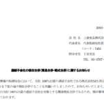 連結子会社の吸収合併(簡易合併・略式合併)に関するお知らせ