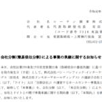 コーナン商事|会社分割(簡易吸収分割)による事業の承継に関するお知らせ