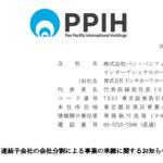 パン・パシフィックHD|連結子会社の会社分割による事業の承継に関するお知らせ