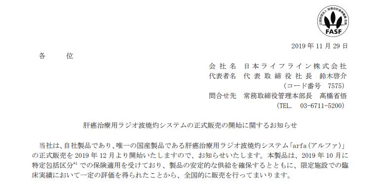 日本ライフライン|肝癌治療用ラジオ波焼灼システムの正式販売の開始に関するお知らせ