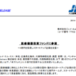 JMS| 医療機器投資ファンドに参画 ~5億円を投資しスタートアップ企業を支援~