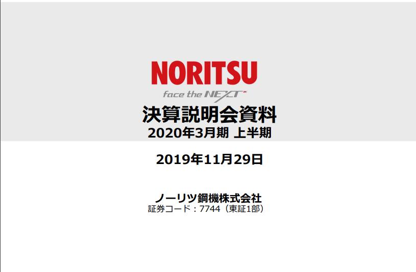 ノーリツ鋼機|決算説明会資料 2020年3月期 上半期
