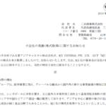 三谷商事|子会社の異動(株式取得)に関するお知らせ