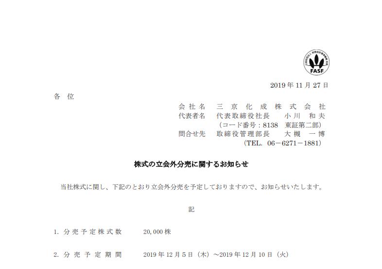 三京化成|株式の立会外分売に関するお知らせ