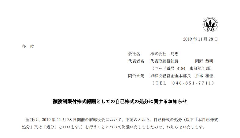 島忠|譲渡制限付株式報酬としての自己株式の処分に関するお知らせ