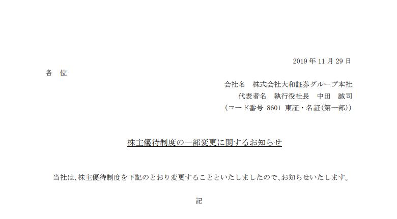 大和証券グループ本社|株主優待制度の一部変更に関するお知らせ