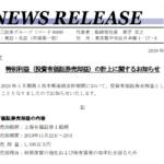 岡三証券グループ|特別利益(投資有価証券売却益)の計上に関するお知らせ