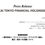 東海東京フィナンシャル・ホールディングス|一般社団法人「ファイナンシャル・アドバイザー協会」設立・発足への支援について