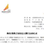 フジ住宅|株式の取得(子会社化)に関するお知らせ